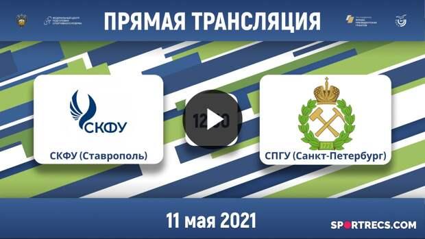 СКФУ (Ставрополь) — СПГУ (Санкт-Петербург)   Высший дивизион, «Б»   2021