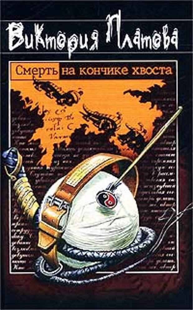 Смерть на кончике хвоста — Виктория Платова (Аудиокнига онлайн)