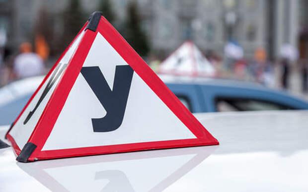 Информацию о начинающих водителей соберут в федеральном реестре