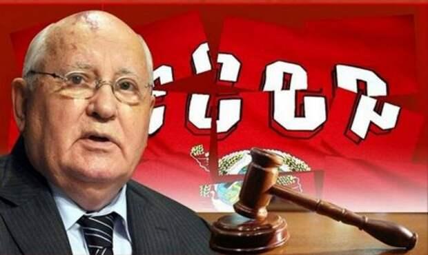 Горбачев ли развалил СССР? И в чем его вина?