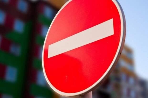 В Краснодаре ограничат проезд по улице Седина