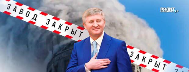 У Ахметова бьют тревогу: Украина останется без коксохимии