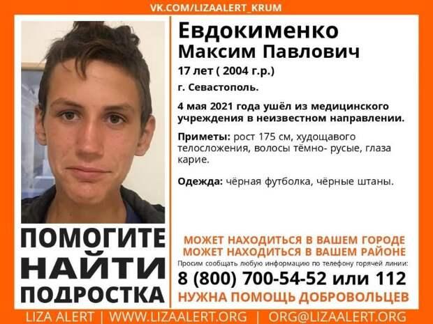Внимание, розыск! В Севастополе ищут ушедшего из больницы подростка