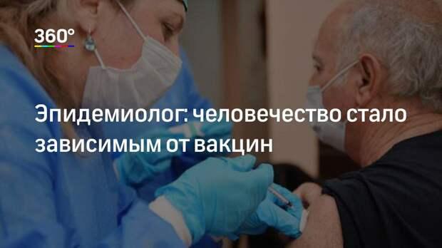 Эпидемиолог: человечество забыло о важности вакцинопрофилактики