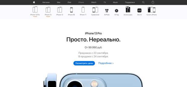 Apple сняла с продажи две модели iPhone после презентации новой техники