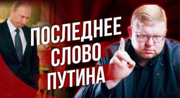 Последнее слово Путина /// Правдоруб
