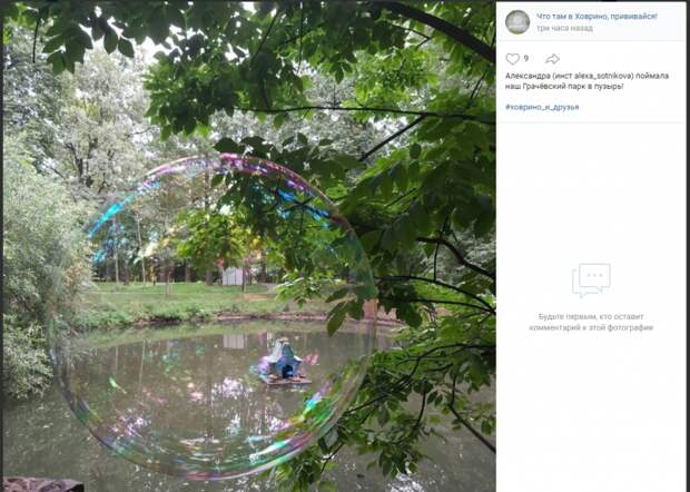 Фото дня: Грачёвский парк в мыльном пузыре