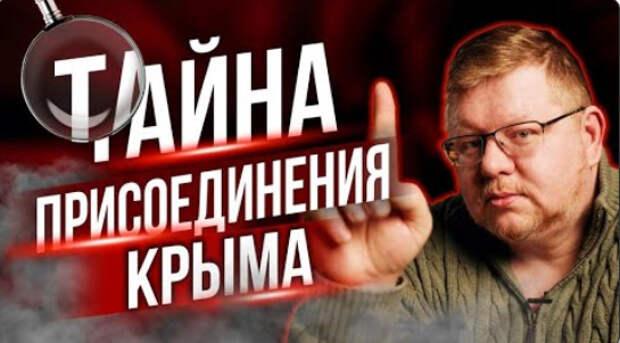 Тайна присоединения Крыма /// Правдоруб