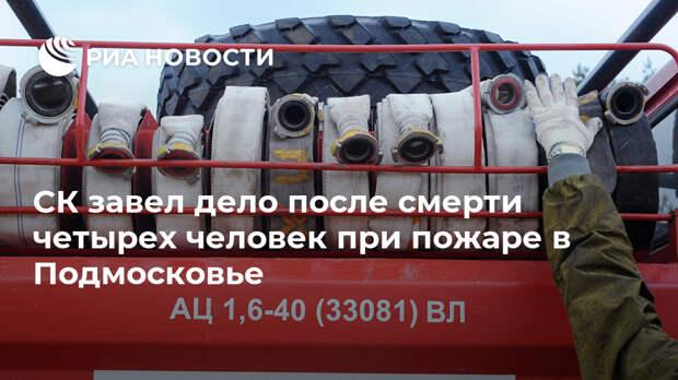 СК завел дело после смерти четырех человек при пожаре в Подмосковье