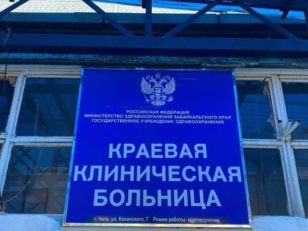 Новый главный врач Краевой клинической больницы Забайкалья будет назначен через месяц