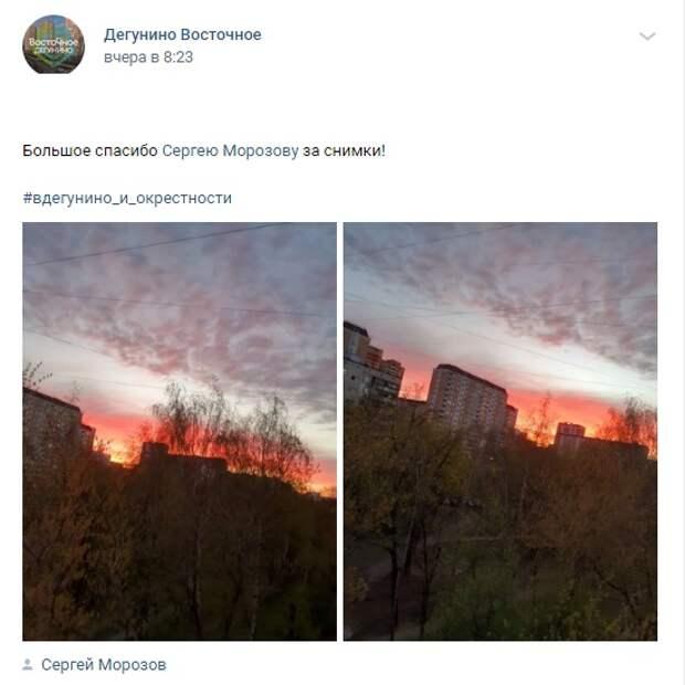 Фото дня: красочные закаты Дегунина