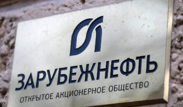 Долю внефтегазовой компании УНГП купила «Зарубежнефть» у«Траста»