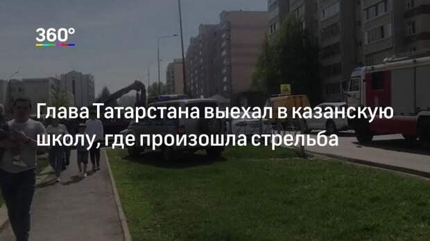 Глава Татарстана выехал в казанскую школу, где произошла стрельба
