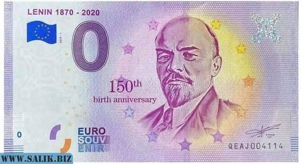 Зачем в Европе выпускают купюры в ноль евро?