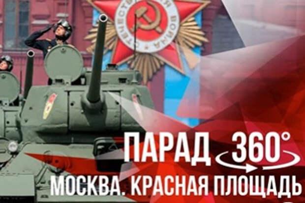 Парад Победы впервые показали в прямом эфире в формате 360°