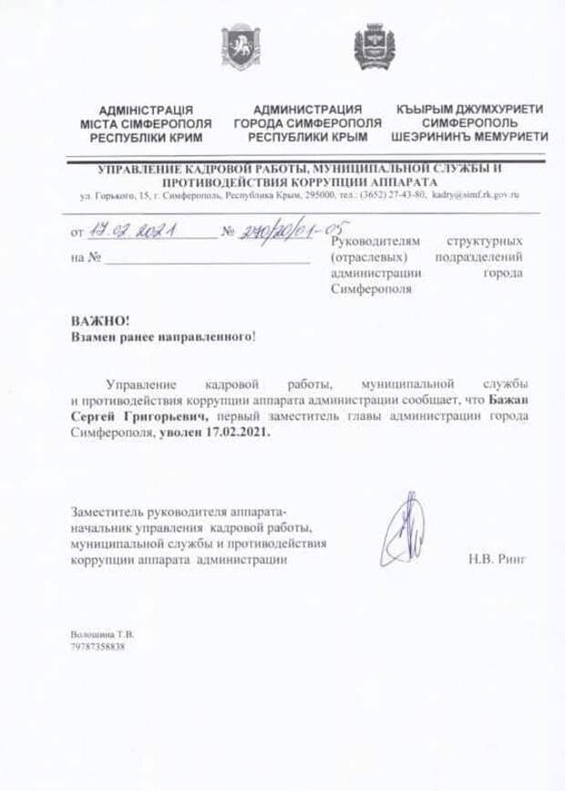 В Крыму уволился первый заместитель главы администрации Симферополя