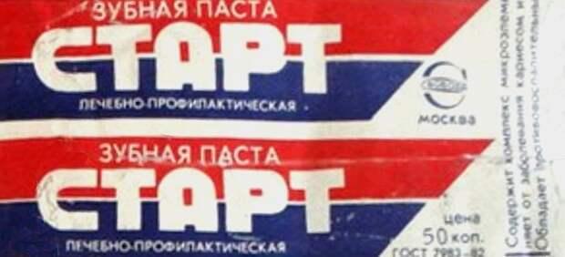 О советской зубной пасте
