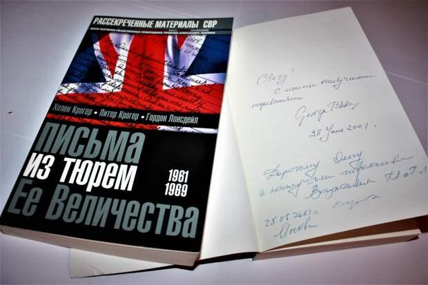 Памяти Георгия Ивановича Блейка