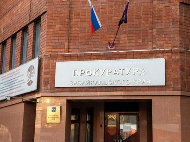 В Забайкалье назначен новый зампрокурора региона