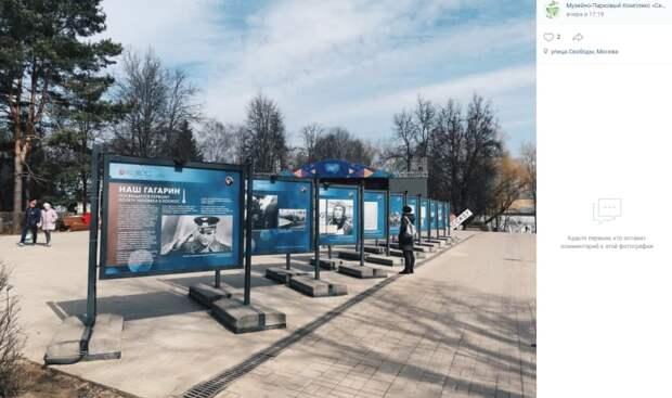 На улице Свободы открылась фотовыставка под открытым небом «Наш Гагарин»