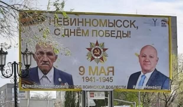 «Не нужно трогать святое»: Варламов раскритиковал баннеры с ветеранами на Ставрополье