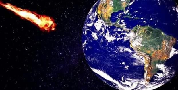 Метеорит и Земля.