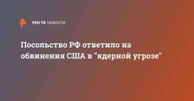 """Посольство РФ ответило на обвинения США в """"ядерной угрозе"""""""