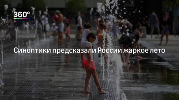 Синоптики предсказали России жаркое лето