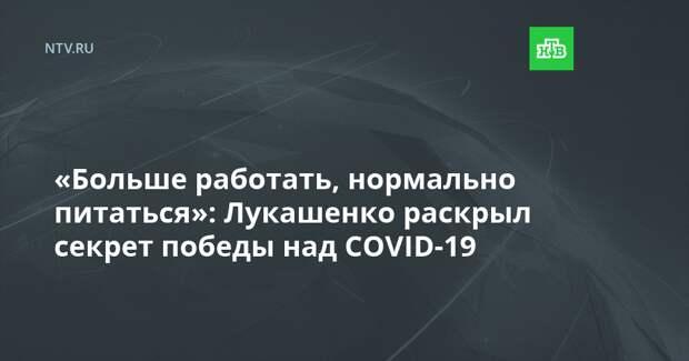 «Больше работать, нормально питаться»: Лукашенко раскрыл секрет победы над COVID-19