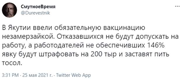 «Понеслась…»: реакция соцсетей на новость о том, что в первом регионе России ввели обязательную вакцинацию