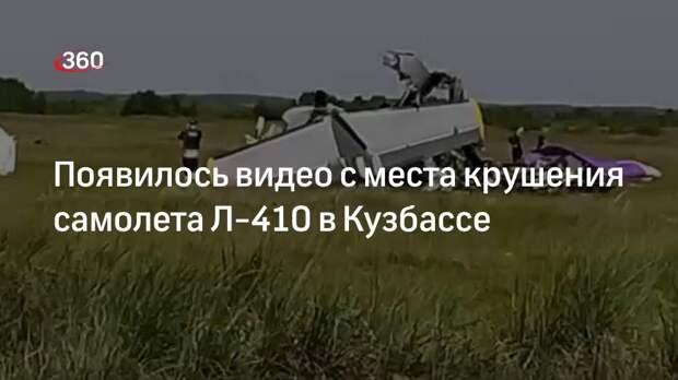 Появилось видео с места крушения самолета Л-410 в Кузбассе