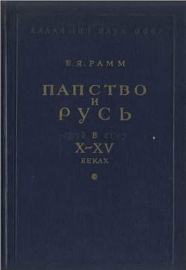 Рамм Б.Я. Папство и Русь в X-XV веках