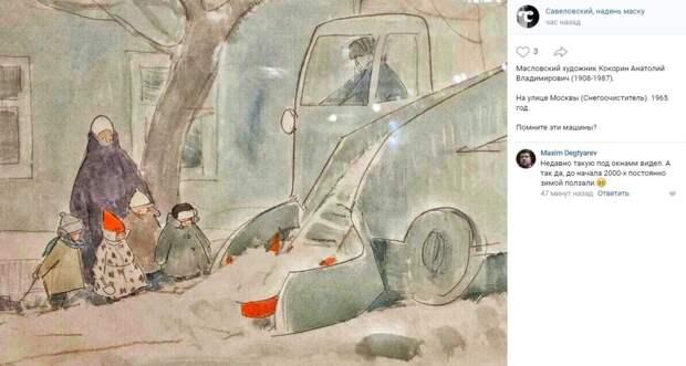 Фото дня: снегоочиститель в картине Масловского художника