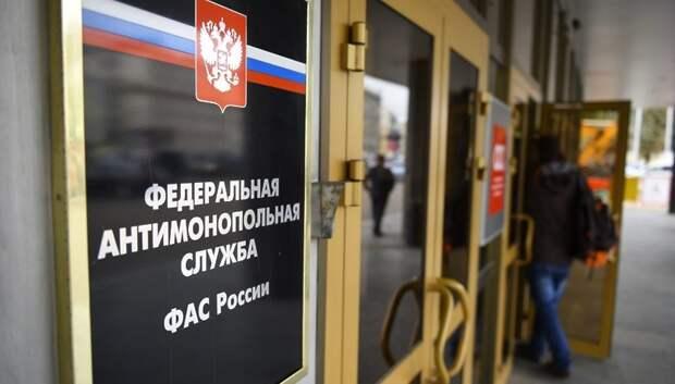УФАС Подмосковья в понедельник подведет итоги работы за I квартал 2019 года