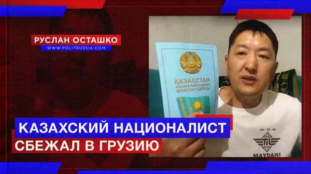 Казахский националист, раздувавший русофобию, сбежал в Грузию
