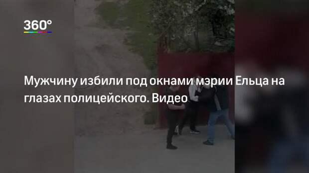 Мужчину избили под окнами мэрии Ельца на глазах полицейского. Видео