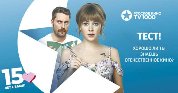 Как хорошо вы разбираетесь в отечественном кино? Пройдите викторину TV1000 Русское кино х Кино-Театр.Ру, чтобы узнать!