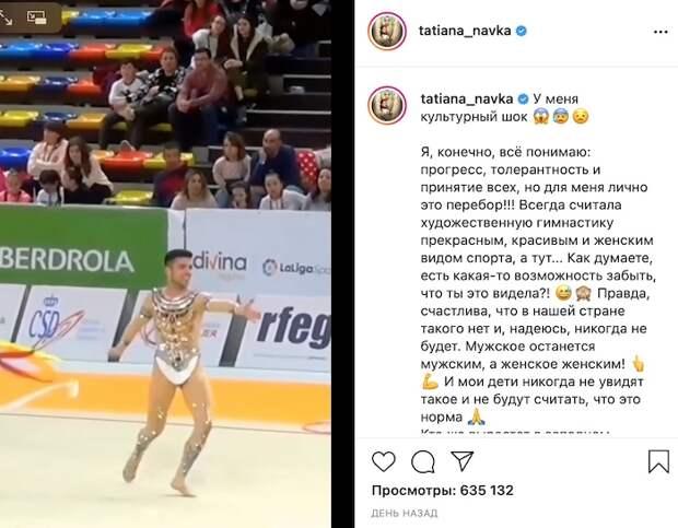 «Это перебор!»: Навка высказалась против мужчин в художественной гимнастике