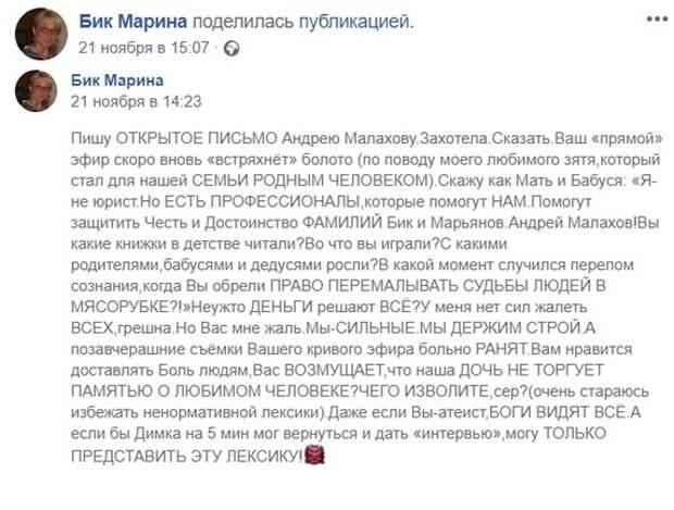 Харьковский ресторатор выступил с заявлением о дочери Дмитрия Марьянова
