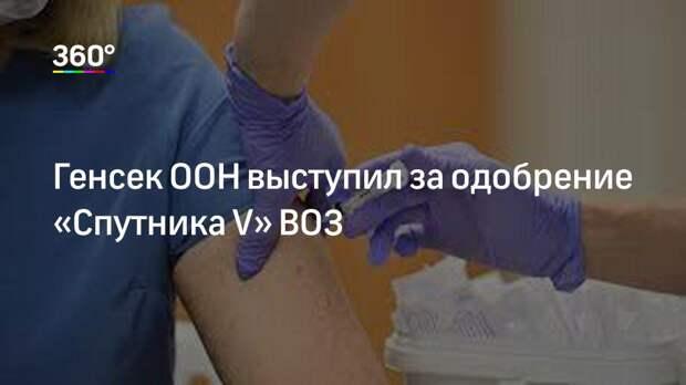 Генсек ООН выступил за одобрение «Спутника V» ВОЗ