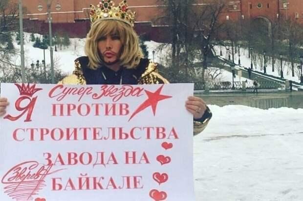 Сергей Зверев надел на голову корону и устроил одиночный пикет