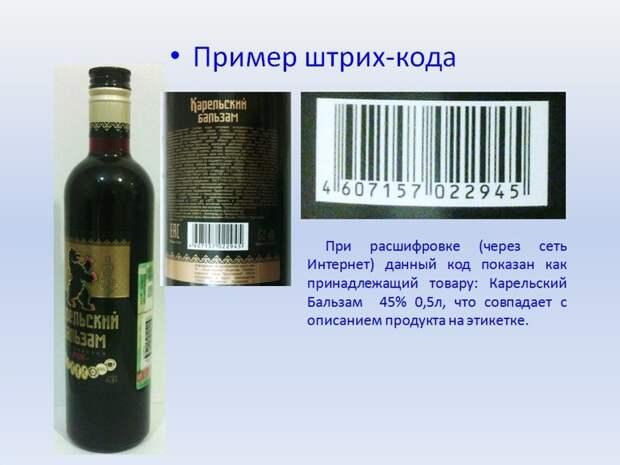 Не дай себя отравить! Как отличить настоящий алкоголь от поддельного  алкоголь, новый год, подделка, факты