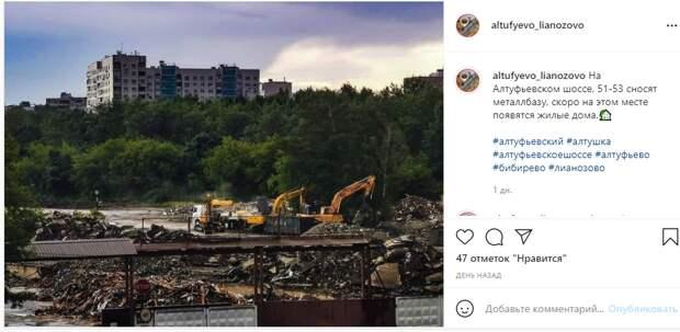 Фото дня: момент сноса металлобазы в промзоне на Алтуфьевке