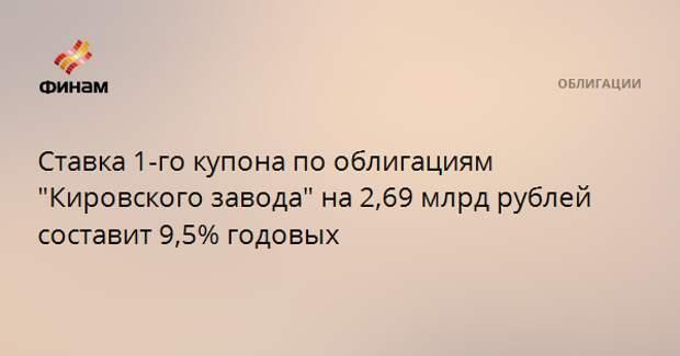 """Ставка 1-го купона по облигациям """"Кировского завода"""" составит 9,5% годовых"""