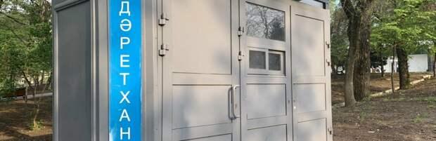 Об установке 20 модульных общественных туалетов рассказали в управлении туризма Алматы