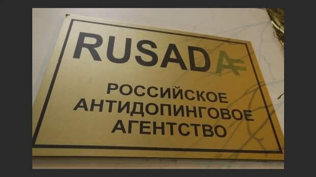 Группа экспертов WADA продолжила работу в Москве