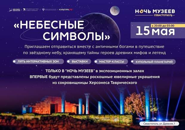 15 мая в Херсонесе Таврическом — Ночь музеев #НебесныеCимволы. Античный театр