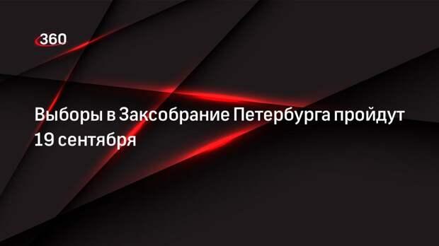 Выборы в Заксобрание Петербурга пройдут 19 сентября