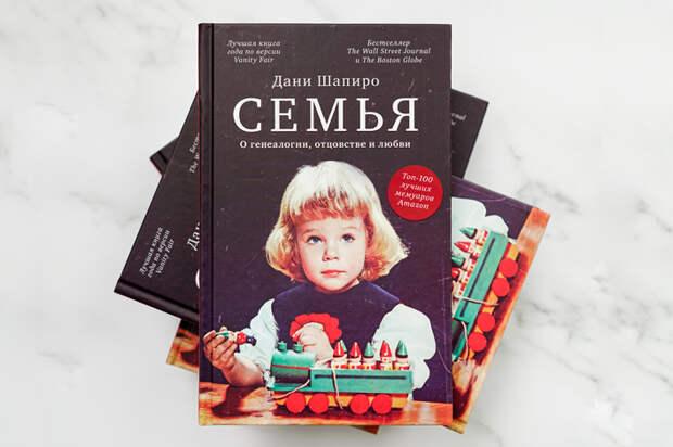 В Еврейском музее на Образцова пройдёт презентация книги Дани Шапиро «Семья. О генеалогии, отцовстве и любви»