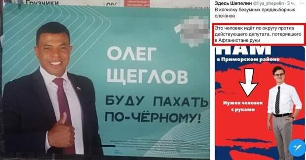 «Выборы, выборы..»: порция традиционного предвыборного юмора изРоссии